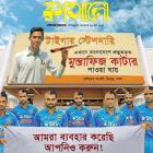 Indian cricketers mocked in ad by Bangladeshi daily