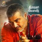 Vedalam is a total commercial entertainer