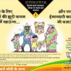 Kejriwal fumes after BJP 'kills Anna' in campaign ad