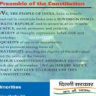 AAP orders probe after govt ad omits 'secular', 'socialist' from preamble