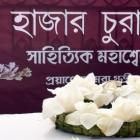 Thousands bid tearful farewell to Mahasweta Devi