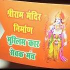 Muslim 'kar sevaks' in Ayodhya with bricks to build Ram temple