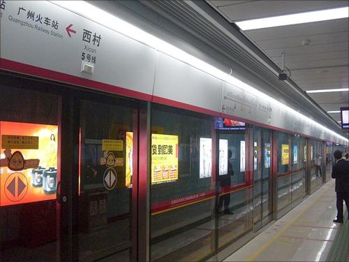 Guangzhou Metro.