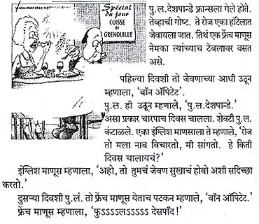 An incident PL Deshpande had during his visit to France (Text in Marathi)