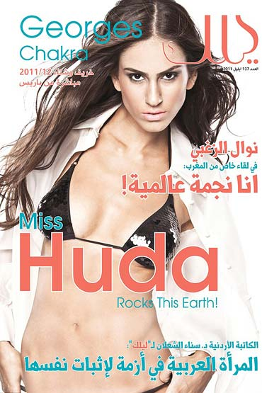 Arab Israeli model Huda Naccache graces the cover of Lilac Magazine