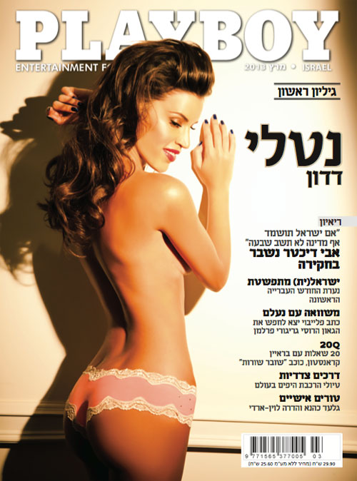 Playboy magazine launches Hebrew edition