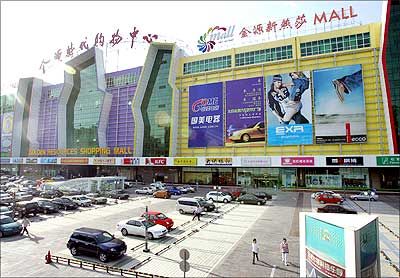 Golden Resources Shopping Mall.