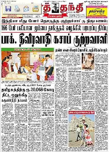 Daily Thanthi newspaper.