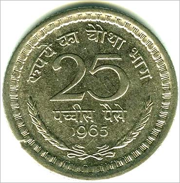 Old 25 paise coin.