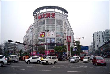 Nanhai Metromall, Dali Town, Foshan.
