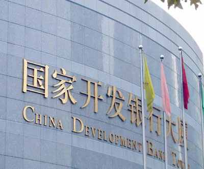 China Development Bank.