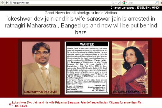 Snapshot of the website started by the victims of Stock Guru