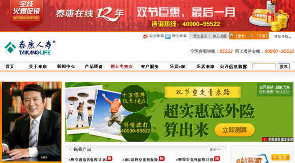 Dongsheng Chen, inset, Founder, Chairman and CEO, Taikang Life Insurance Corp, Ltd.