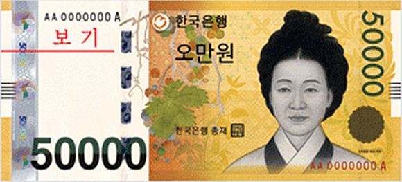 50,000 wons banknote that features Shin Saimdang.