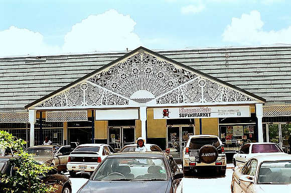 Architectural fretwork at Westgate Shopping Centre Montego Bay, Jamaica.