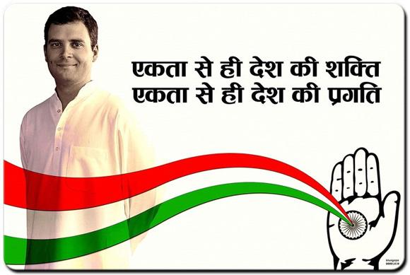 Rahul Gandhi Mousepad