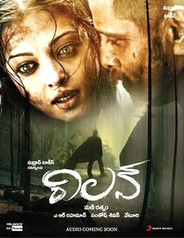A poster of Villain (Telugu)