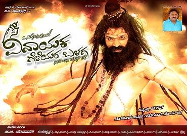 A poster of Vinayaka Geleyara Balaga