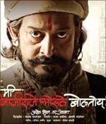 A scene from Mi Shivaji Bhosle Boltoy