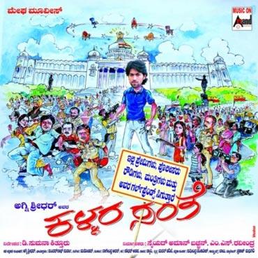 A poster of Kallara Santhe
