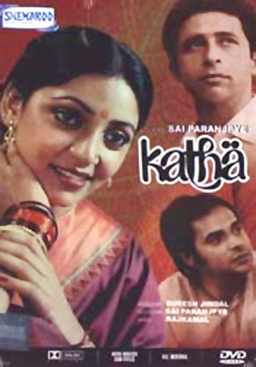 A scene from Katha