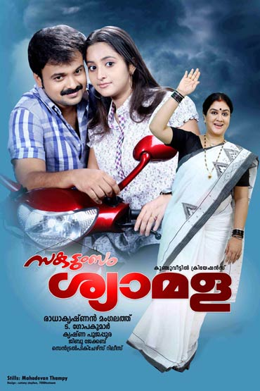 Sakudumbam Shyamala Watch Malayalam Movie online