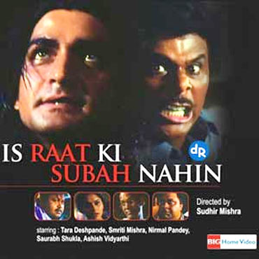 A scene from Is Raat Ki Subah Nahin
