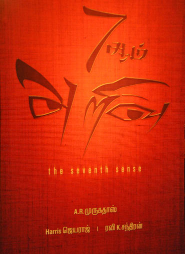 A poster of 7aam Arivu