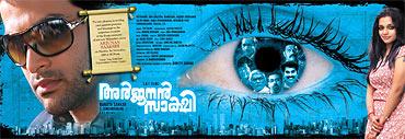 A poster of Arjunan Saakshi