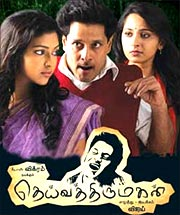 Movie poster of Deiva Thirumagan