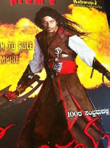 A Jogayya poster