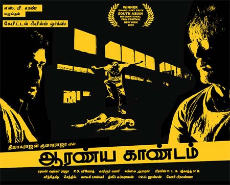 Movie poster of Aaranya Kaandam
