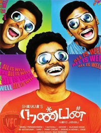 Movie poster of Nanban