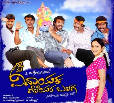 Movie poster of Vinayaka Geleyara Balaga