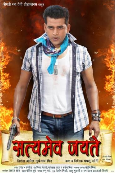Movie poster of Satyameva Jayate