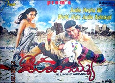 Movie poster of Jogaiaha