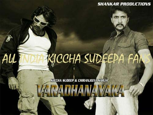 Movie poster of Varadanayka