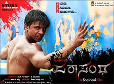 Movie poster of Jarasandha