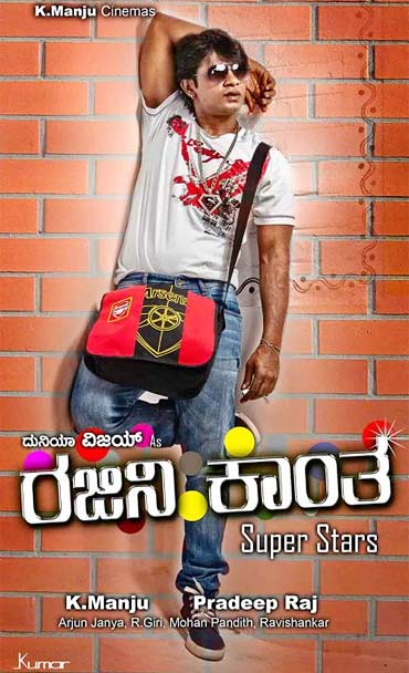 Movie poster of Rajanikantha