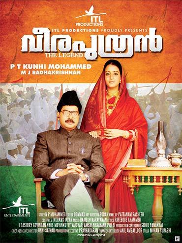 A Veeraputhran movie poster