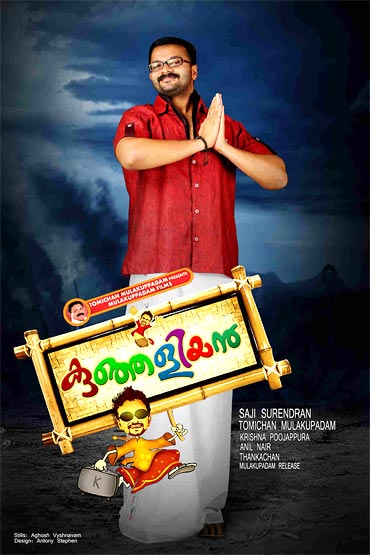 Movie poster of Kunjaliyan
