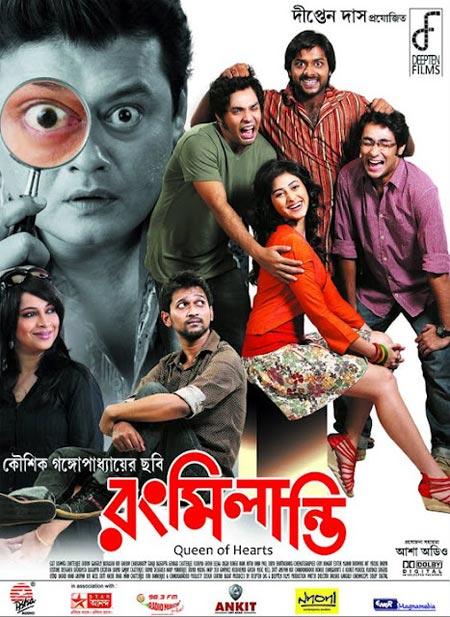 Poster of Rang Milanti