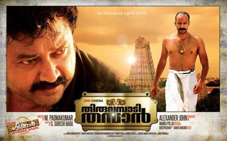 Movie poster of Thiruvambady Thamban