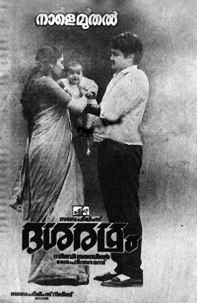 Movie poster of Dasaradham