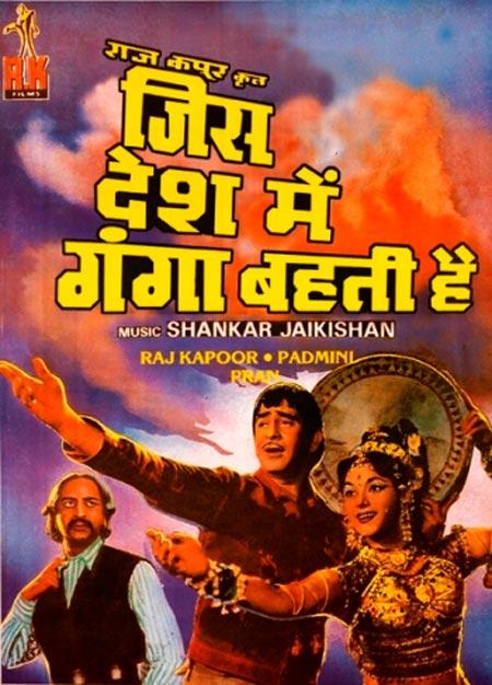 The Jis Desh Mein Ganga Behti Hai poster