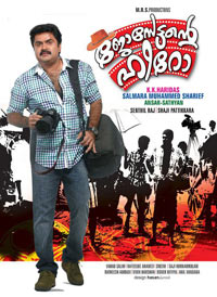 Movie poster of Josettante Hero