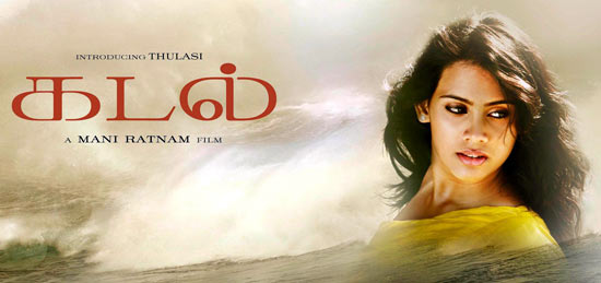 Thulasi in the poster of Kadal