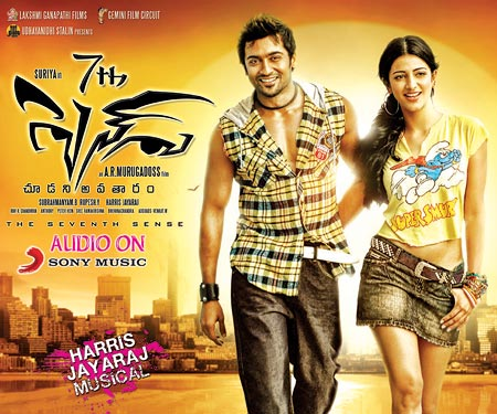 7 Aam Arivu movie poster