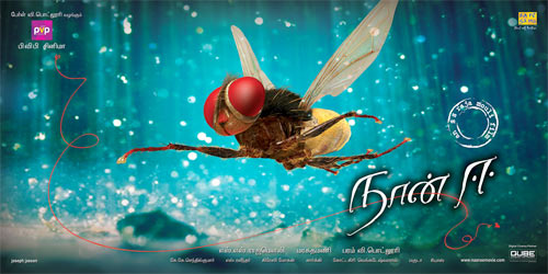Movie poster of Eega