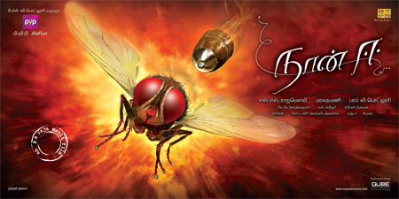 Moie poster of Eega